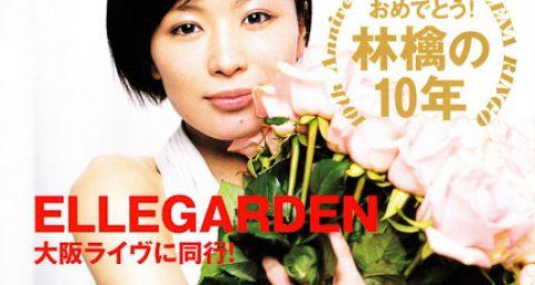 ROCKIN'ON JAPAN 2008年07月刊 椎名林檎