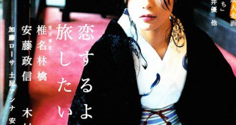H杂志2006年02月刊 椎名林檎