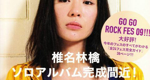 MUSICA杂志2009年06月刊 椎名林檎
