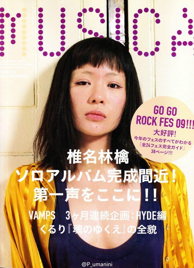 MUSICA杂志2009年06月刊01