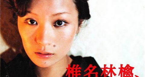 Rockin'on Japan 2003年01月刊 椎名林檎