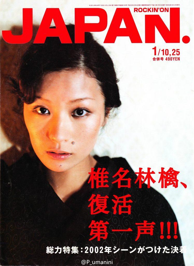 01Rockin'on Japan 2003.01
