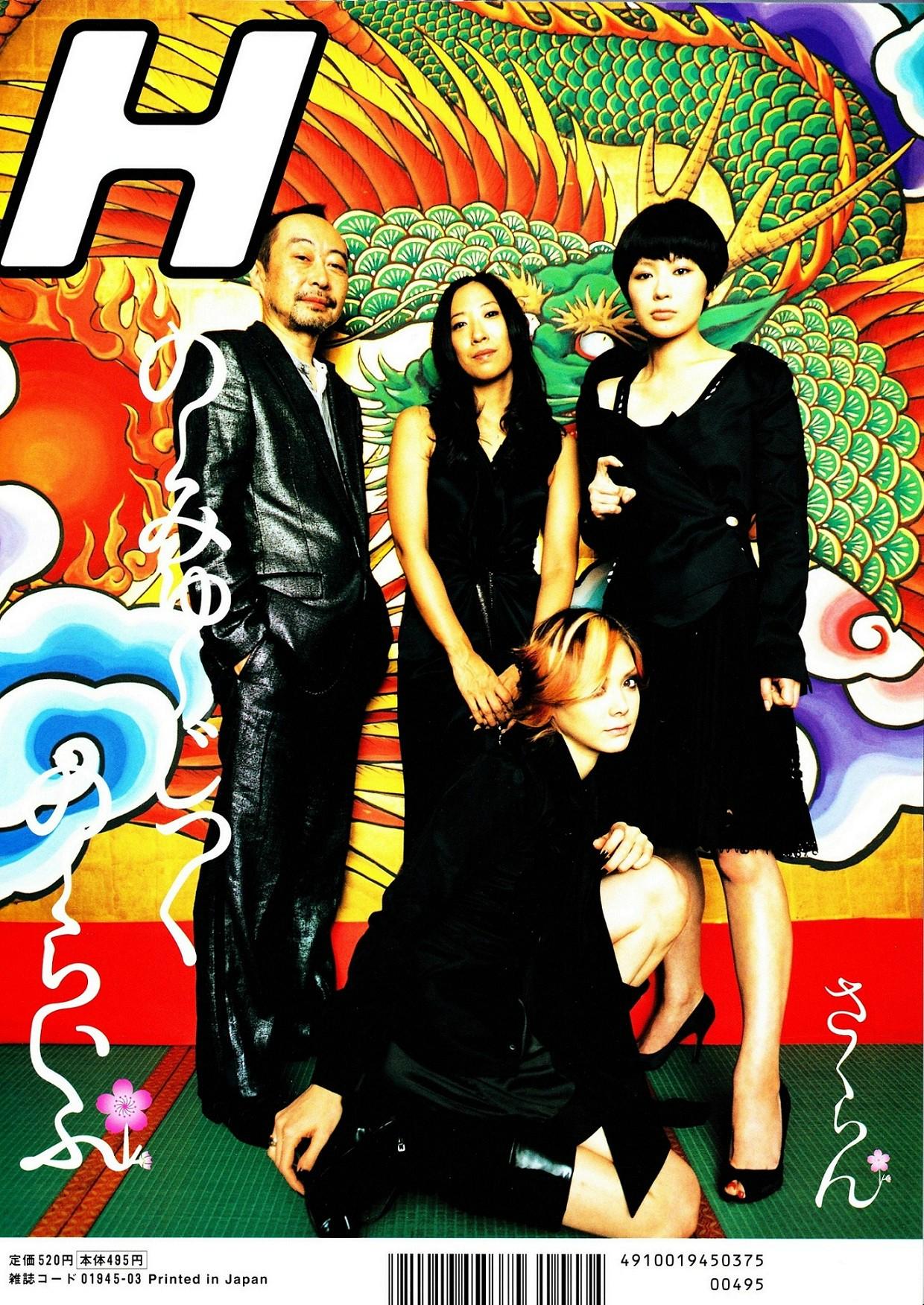 01「H」杂志 2007年03刊 封底 椎名林檎