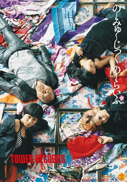 03「H」杂志 2007年03刊 封底 椎名林檎
