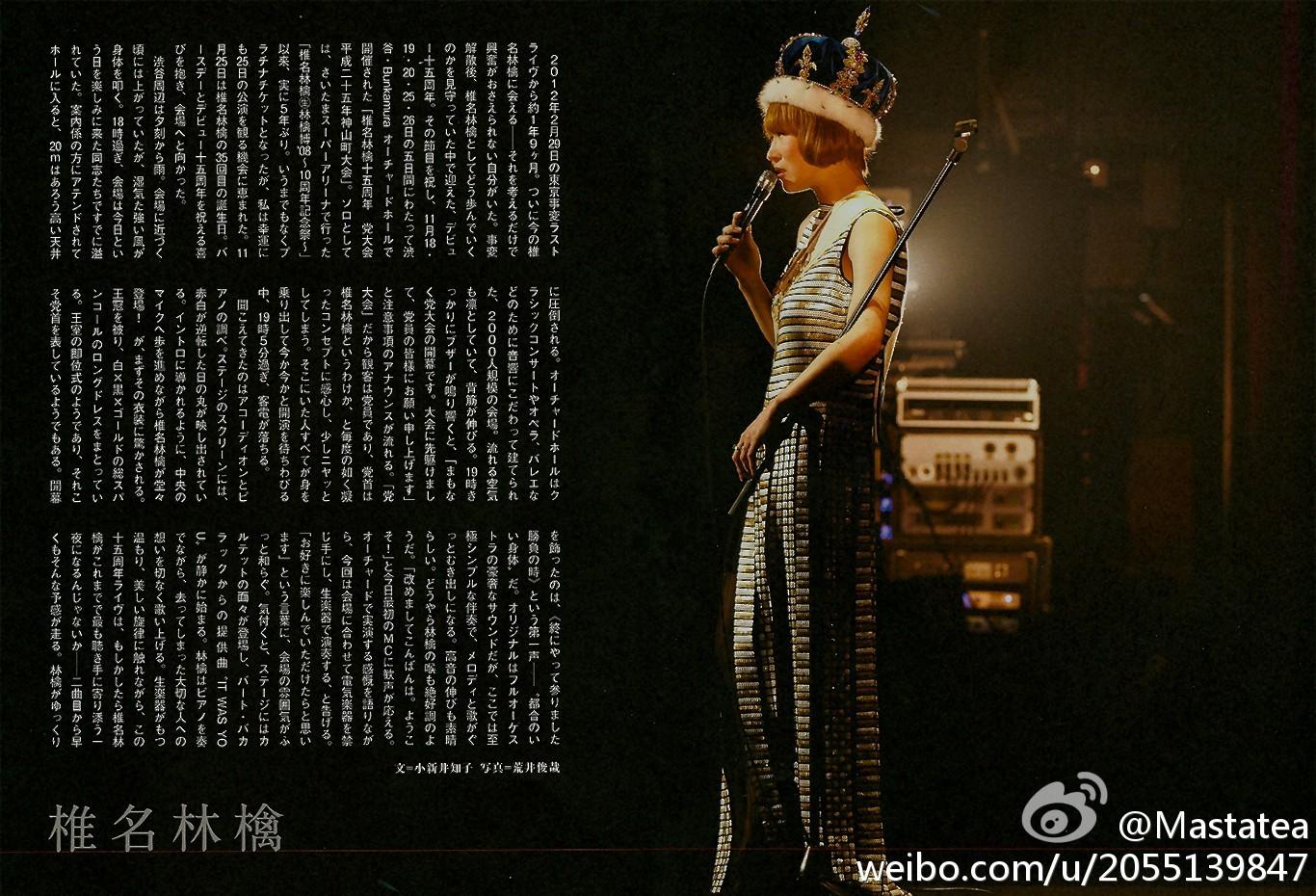 「bridge VOL.77 WINTER 2014」扫图(十五周年党大会report+曲目表)