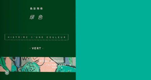 色彩列传: 绿色 摘录