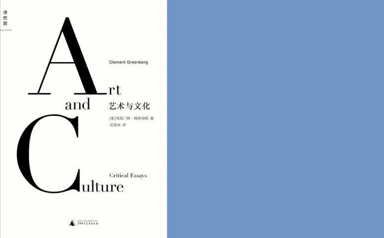 艺术与文化cover