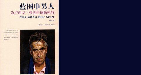 《蓝色围巾男人》摘录