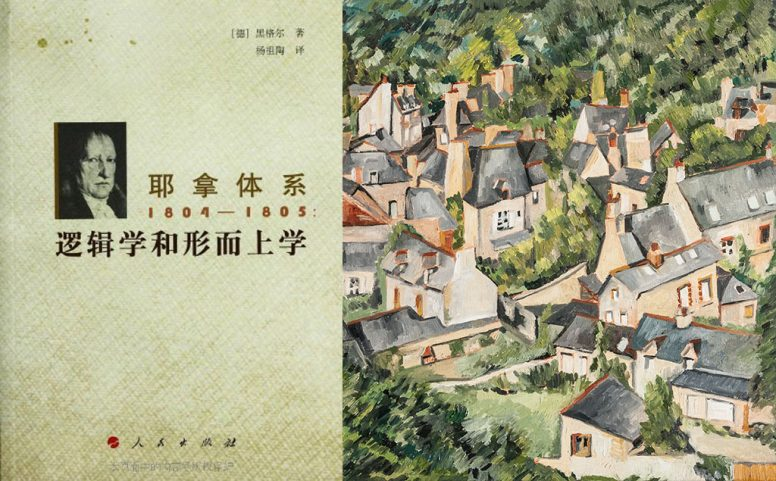 《耶拿体系(1804-1805)逻辑学和形而上学》摘录