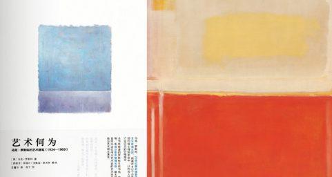《艺术何为:马克·罗斯科的艺术随笔(1934-1969)》摘录
