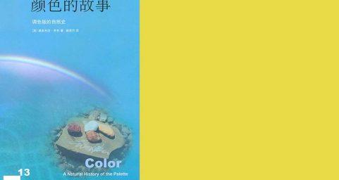 《颜色的故事》摘录