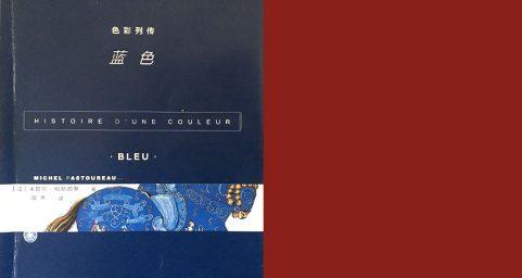 《色彩列传:蓝色》摘录