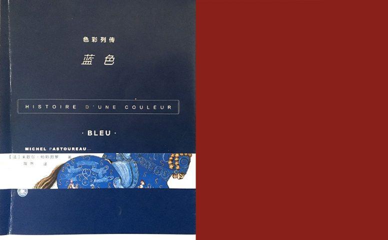色彩列传:蓝色
