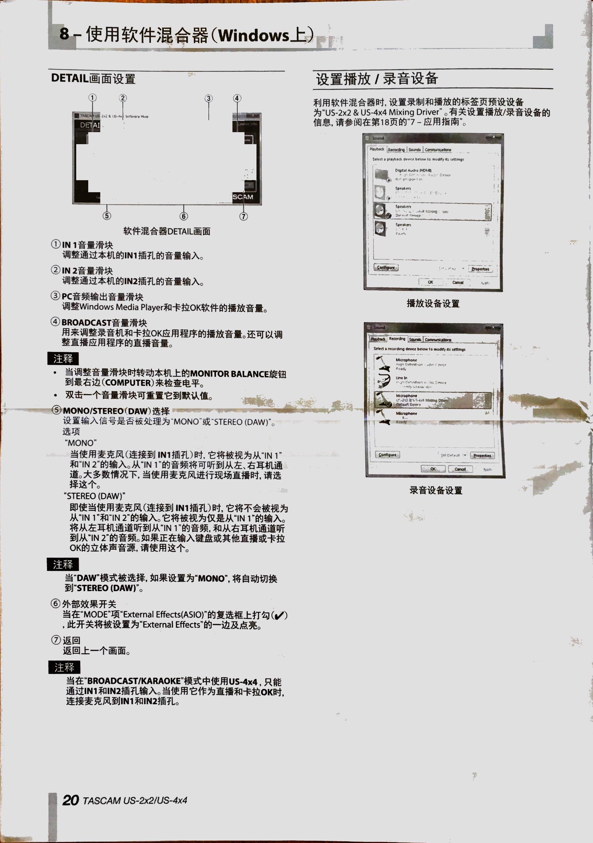 Tascam us 2x2 中文说明书